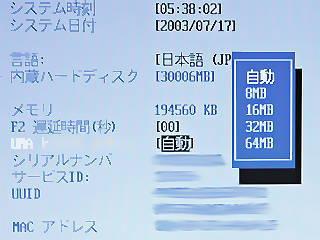 hp nx9005 BIOS画面 日本語での表示も可能